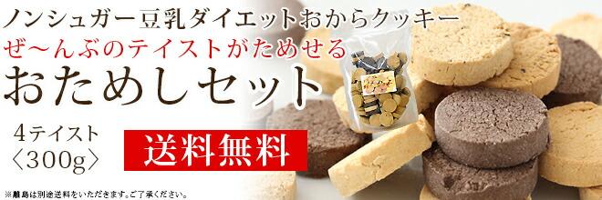 【送料無料】1500円 ノンシュガー豆乳ダイエットおからクッキー〈300g〉 4テイストぜ〜んぶがためせるお買得おためしセット