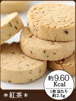 ノンシュガー豆乳ダイエットおからクッキー〈紅茶〉