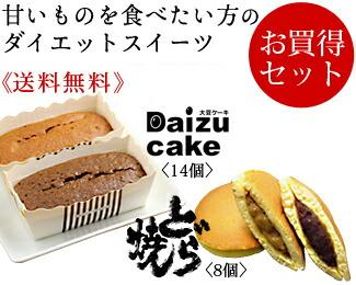 大豆ケーキとダイエットどら焼き【送料無料】