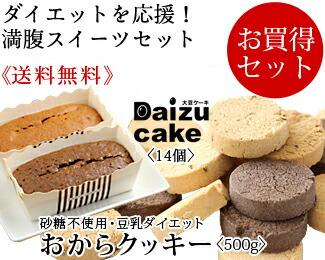 大豆ケーキとノンシュガー豆乳ダイエットおからクッキーのセット【送料無料】