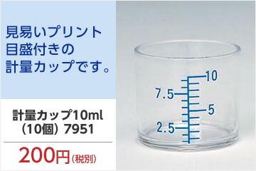 計量カップ10ml(10本) 7951