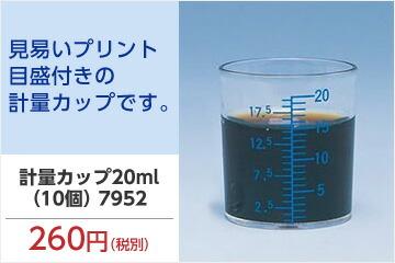 計量カップ20ml(10本) 7952