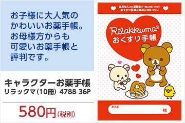 キャラクターお薬手帳/リラックマ(10冊) 4788
