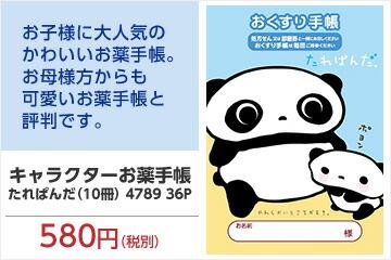 キャラクターお薬手帳/たれぱんだ(10冊) 4789