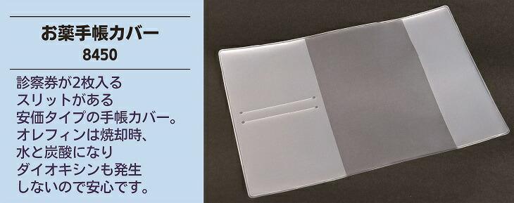 お薬手帳カバー(1枚) 8450