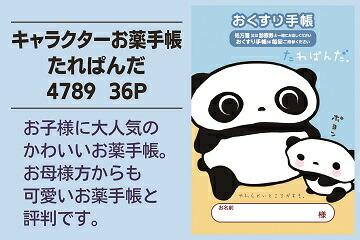 キャラクターお薬手帳/たれぱんだ(1冊) 4789