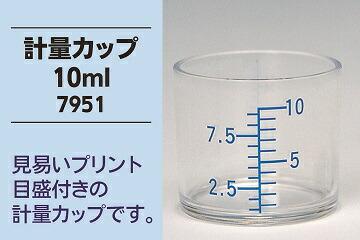 計量カップ10ml(10個) 7951