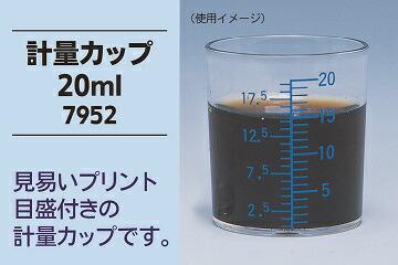 計量カップ20ml(10個) 7952
