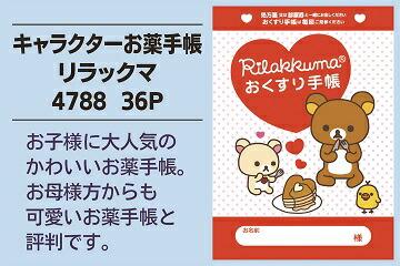 キャラクターお薬手帳/リラックマ(1冊) 4788