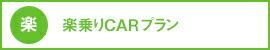 楽乗りCARプラン