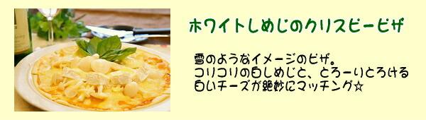 ホワイトしめじのクリスピーピザ