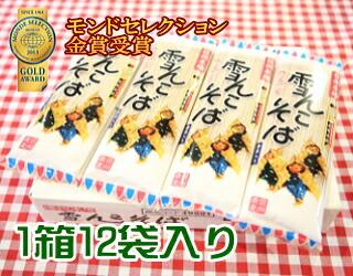 長野でも有名な乾麺タイプのお蕎麦!「雪んこそば」