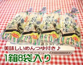 【つゆ付き!】うまい信州そば|乾麺なのにこの食感!!信州のおいしいお蕎麦 信州のそばは乾麺もうまい!
