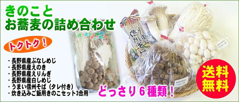 トクトク!きのことお蕎麦の詰め合わせセット!送料無料!