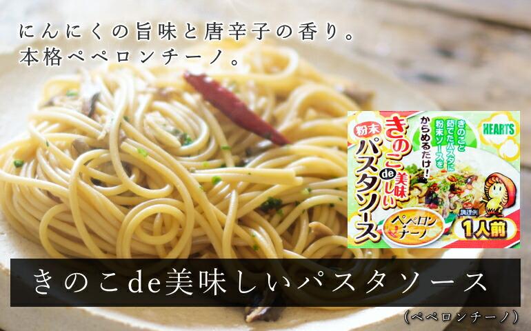 きのこde美味しいパスタソース(ペペロンチーノ)