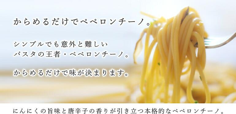 からめるだけでペペロンチーノ。シンプルでも意外と難しいパスタの王者・ペペロンチーノ。からめるだけで味が決まります。