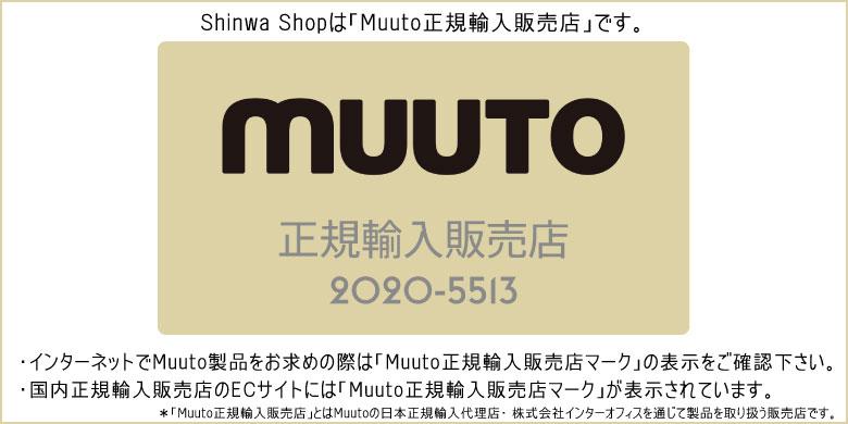Muuto 正規輸入販売店 No.2020-5513