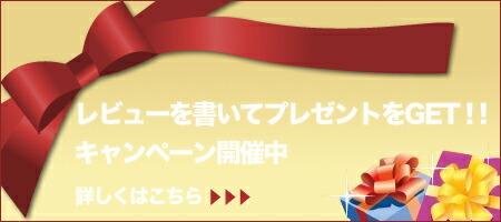 レビューを書いてプレゼントをGET!!キャンペーン開催中