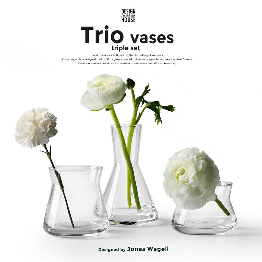 楽天市場 design house stockholm トリオベース trio vases 花瓶 3点