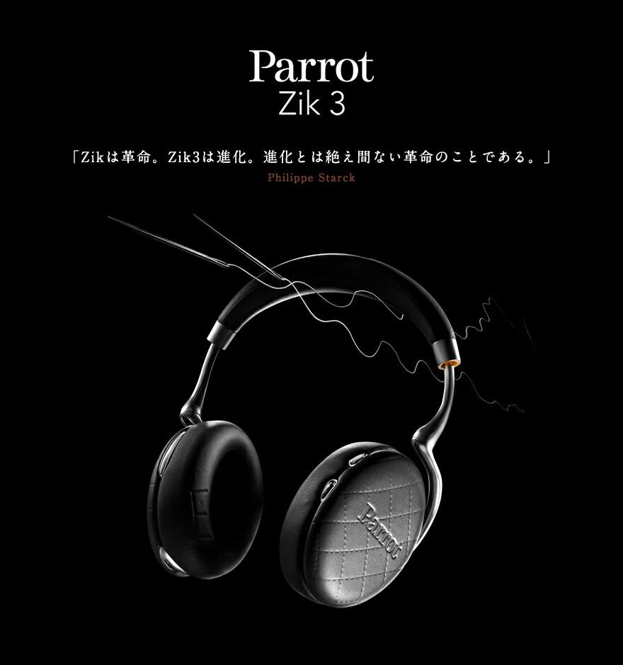 parrot-zik3_02.jpg