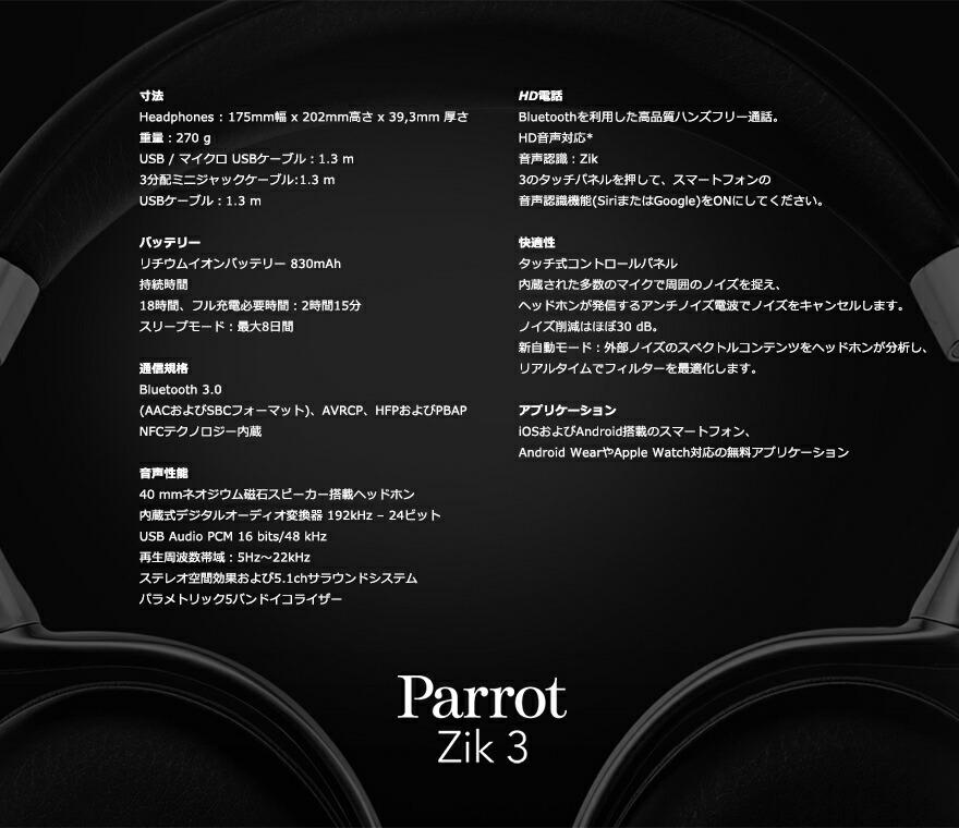 parrot-zik3_11.jpg