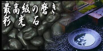 採光石 黒玉砂利