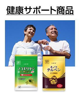 健康サポート商品