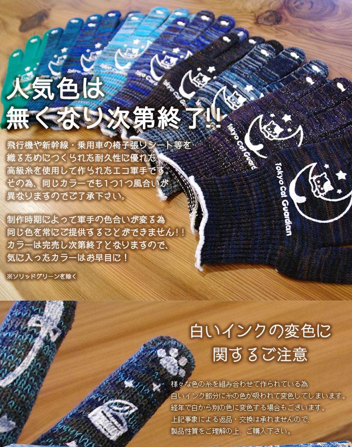東京キャットガーディアン チャリティ肉球軍手