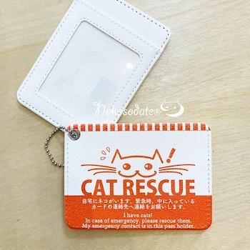【猫専用】レスキューパスケース