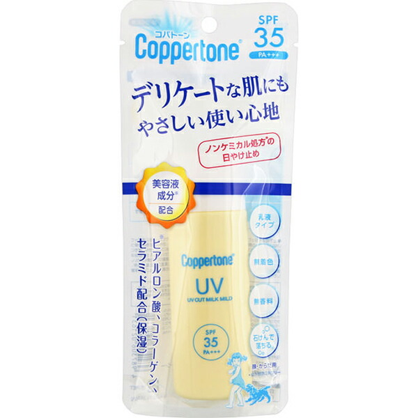 コパトーンUVカットミルクマイルド(日やけ止め乳液)