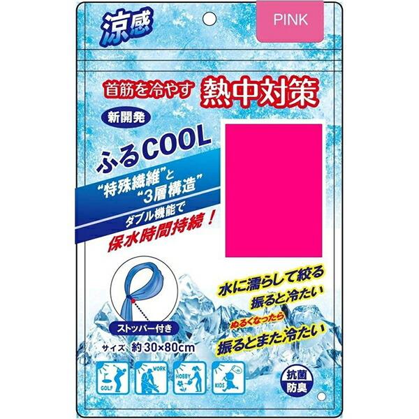 ふるCOOL/ピンク