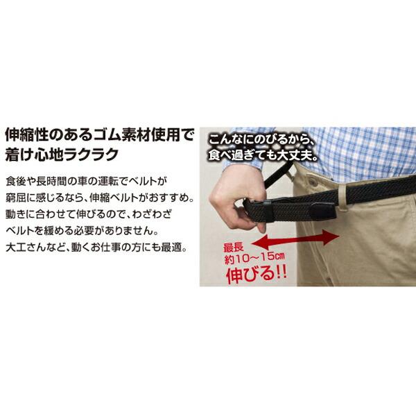 伸び~るベルト/ブラック