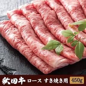 【送料無料】秋田牛 ロース すき焼き用(450g)[冷凍]