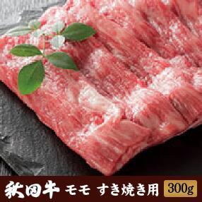 【送料無料】秋田牛 もも すき焼き用(300g)[冷凍]