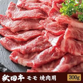 【送料無料】秋田牛 もも 焼肉用(300g)[冷凍]