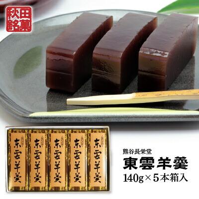 【送料無料】熊谷長栄堂 東雲羊羹 100g×5本箱入[常温]