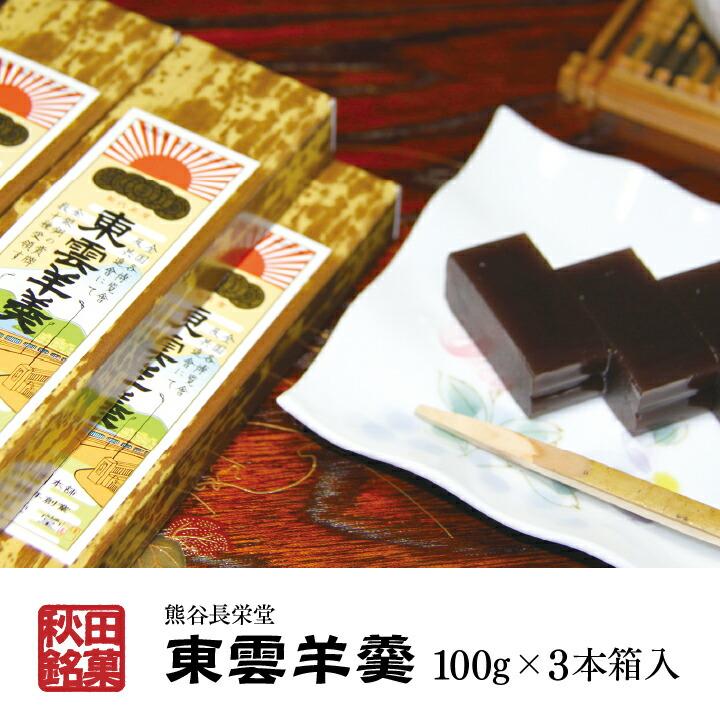 【送料無料】熊谷長栄堂 東雲羊羹 100g×3本箱入[常温]