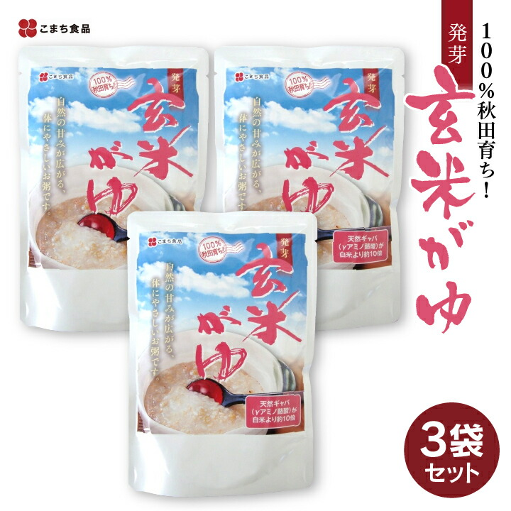 【こまち食品/送料無料】玄米がゆ 3袋セット(レトルト)[常温]