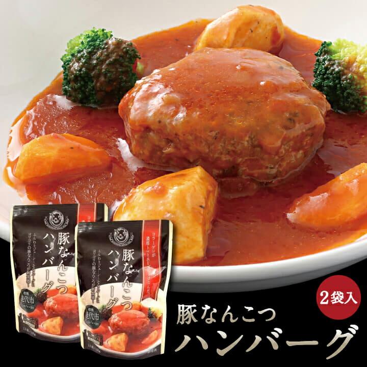 【白神屋/送料無料】豚なんこつハンバーグ 150g×2[常温]