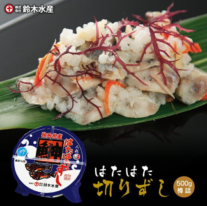 【鈴木水産/送料無料】はたはた切りずし500g(樽詰)[冷凍]