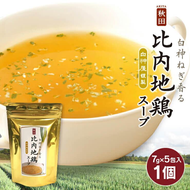 【白神屋/送料無料】白神ねぎ香る 比内地鶏スープ 1個(7g×5包)[常温]