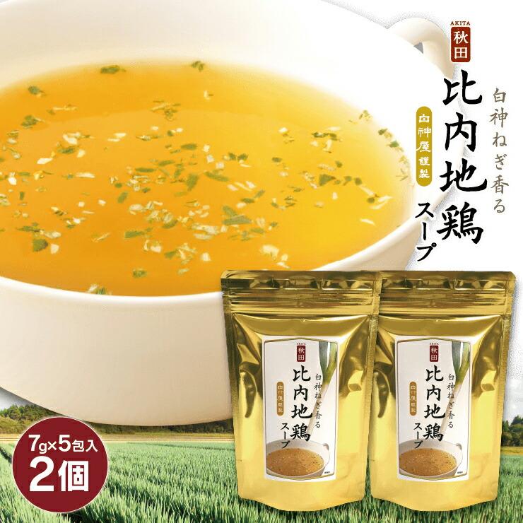 【白神屋/送料無料】白神ねぎ香る 比内地鶏スープ 2個[常温]