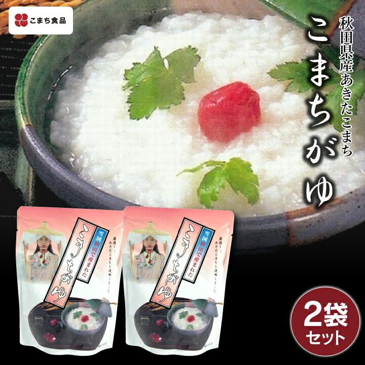 【こまち食品/送料無料】こまちがゆ 2袋セット(レトルト)[常温]