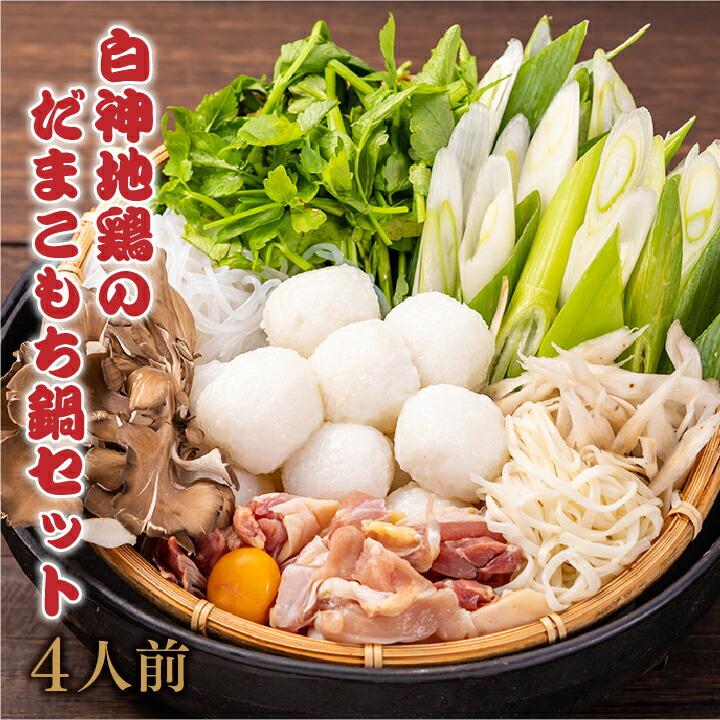 【送料無料】白神地鶏のだまこもち鍋セット(4人前)[冷蔵]