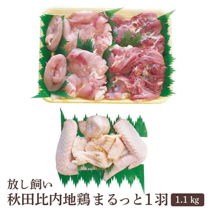 【送料無料】放し飼い 秋田比内地鶏まるっと1羽(1.1kg)[冷凍]