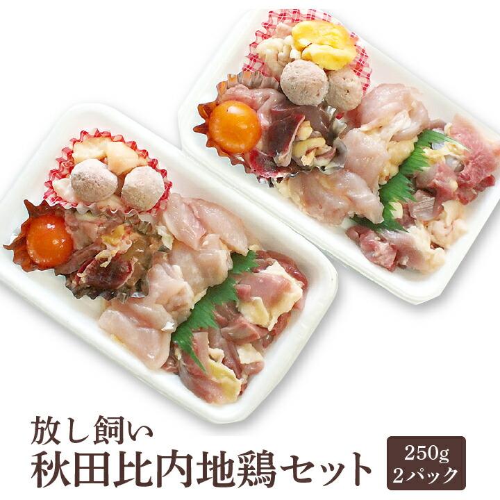 【送料無料】放し飼い 秋田比内地鶏セット(250g×2パック)[冷凍]