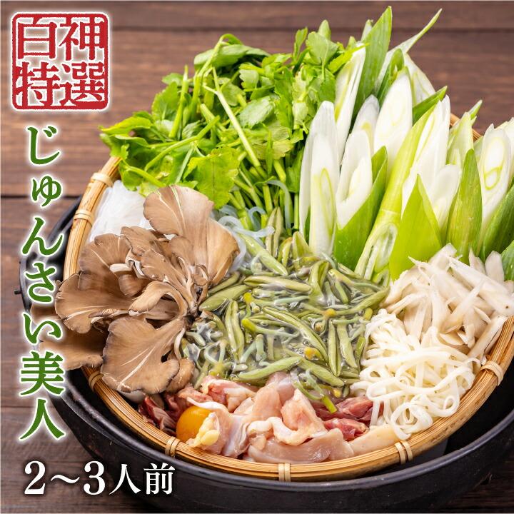 【送料無料】白神特選 じゅんさい鍋セット じゅんさい美人(2〜3人前)[冷蔵]