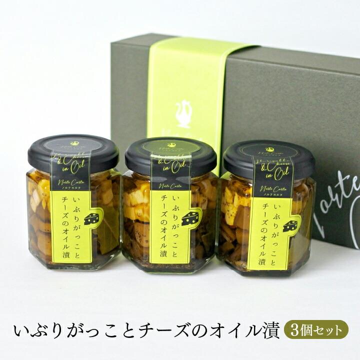 【オイル漬け専門店 Norte Carta/送料無料】いぶりがっことチーズのオイル漬(3個セット)[常温]
