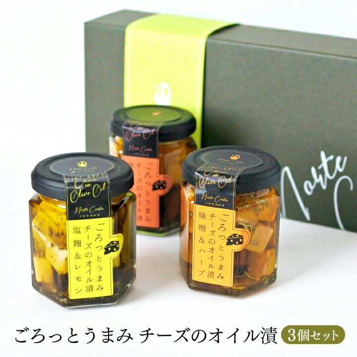 【オイル漬け専門店 Norte Carta/送料無料】ごろっとうまみ チーズのオイル漬(3個セット)[常温]