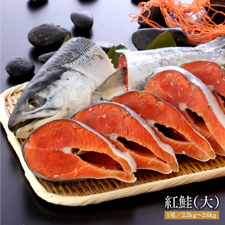 【送料無料】能代水産 紅鮭(大1尾)2.2kg~2.6kg[冷凍]